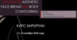 11–14 октября, 2018  The 6th  ST. PETERSBURG Live Surgery & Injections Course «ADVANCEDAESTHETIC FACE, BREASTANDBODY  CONTOURING»